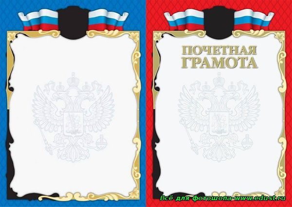 красивыж шаблона-грамота для тех кто ...: edust.ucoz.ru/news/2008-11-14-441